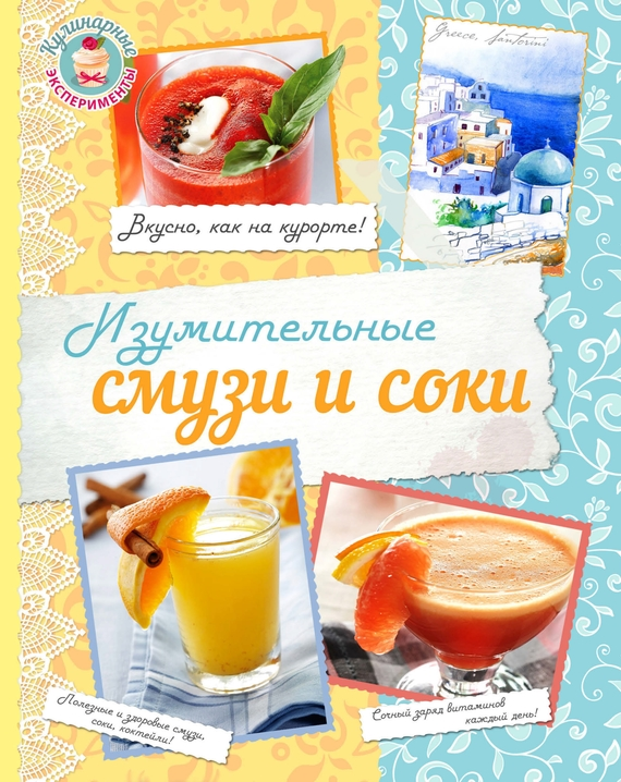 Изумительные соки и смузи от ЛитРес