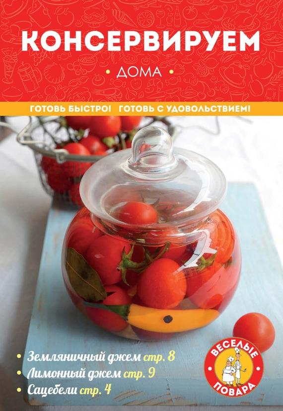 Отсутствует Консервируем дома ярославцева марина юрьевна домашние заготовки для современной хозяйки лучшие рецепты