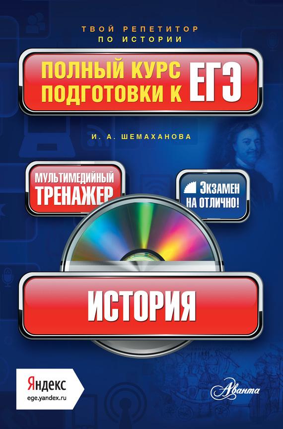 И. А. Шемаханова История. Полный курс подготовки к ЕГЭ