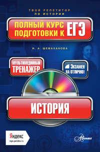 Шемаханова, И. А.  - История. Полный курс подготовки к ЕГЭ