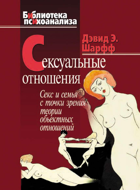 Психология секс отношения