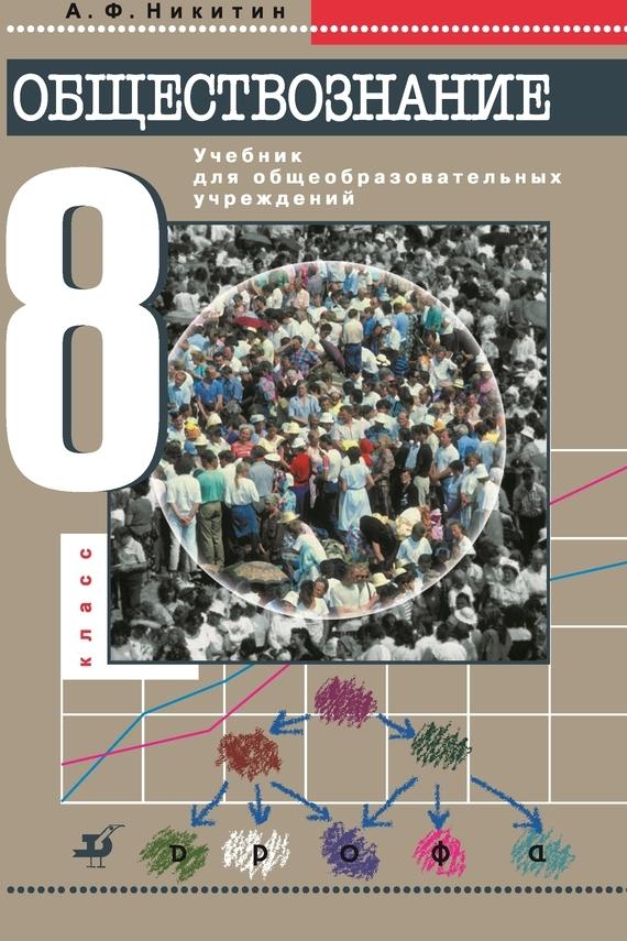 Обложка книги Обществознание.8 класс, автор Никитин, А. Ф.