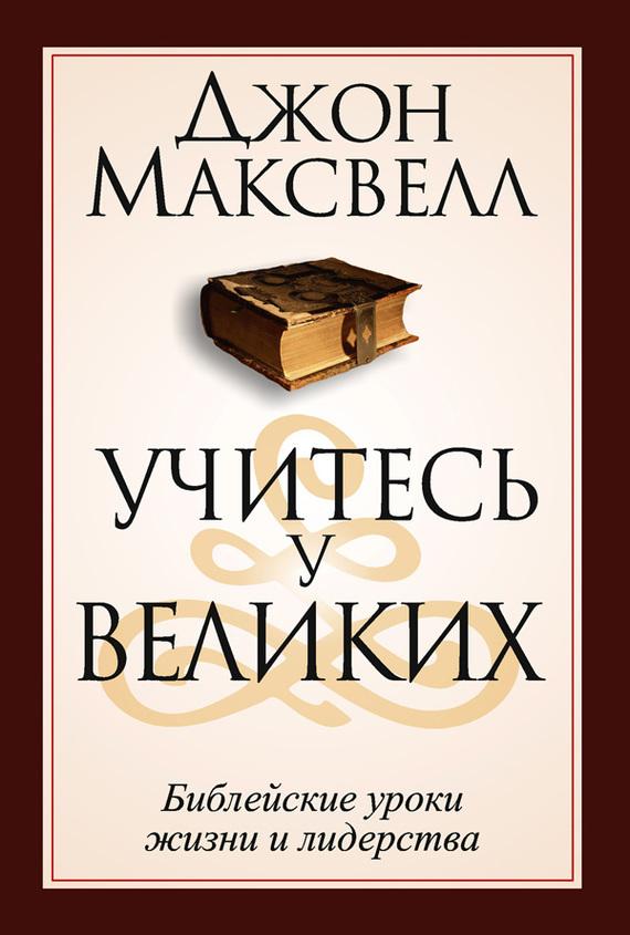 Джон Максвелл Учитесь увеликих ирина горюнова как написать книгу и стать известным советы писателя и литературного агента