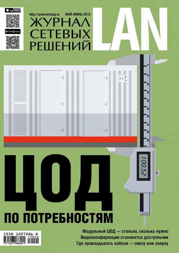Журнал сетевых решений / LAN №05-06/2015 от ЛитРес