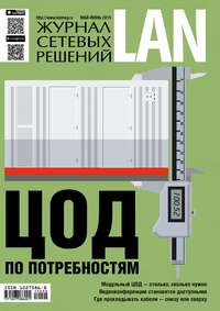 - Журнал сетевых решений / LAN №05-06/2015