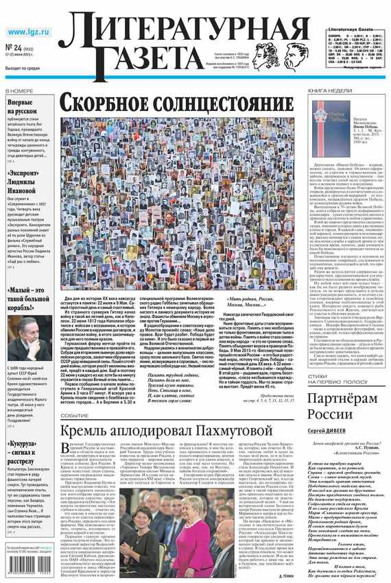 Литературная газета №24 (6513) 2015