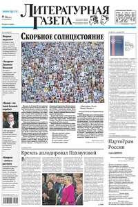 - Литературная газета №24 (6513) 2015