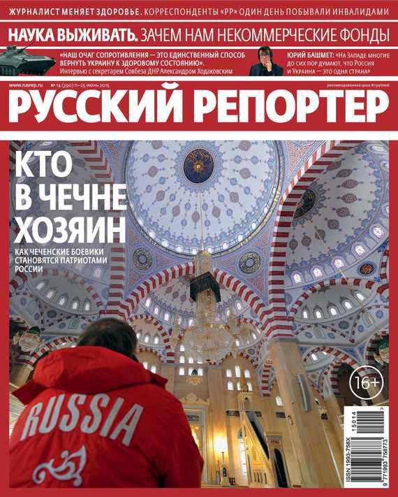 Отсутствует Русский Репортер №14/2015 журнал фокус эйвон 14 2017 смотреть онлайн