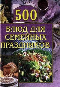 500 блюд для семейных праздников развивается взволнованно и трагически