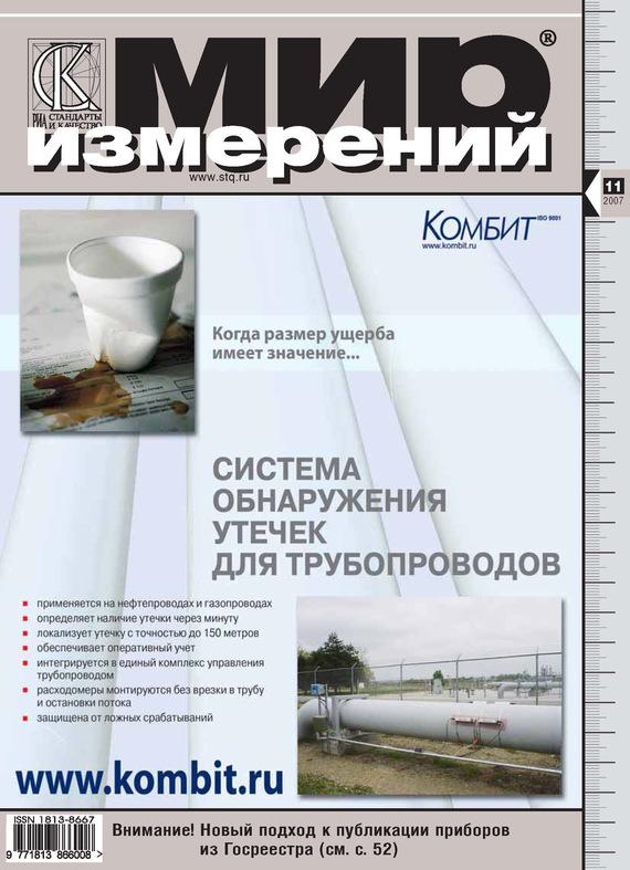 Мир измерений № 11 2007