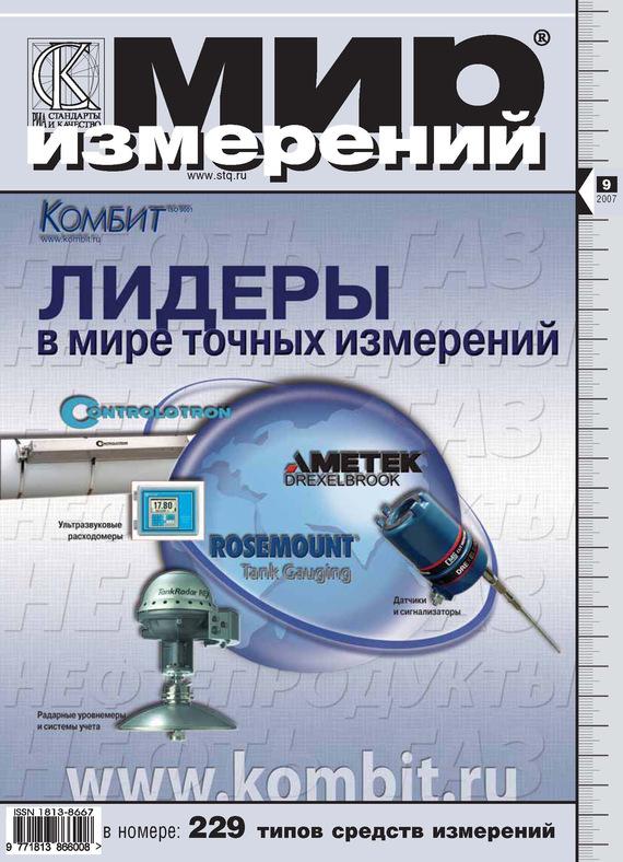 Мир измерений № 9 2007