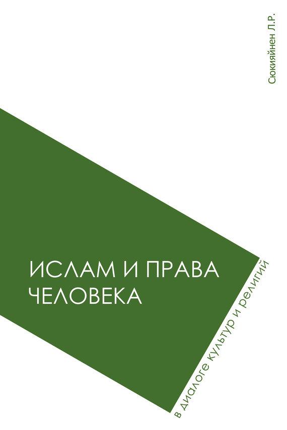 Леонид Сюкияйнен Ислам и права человека в диалоге культур и религий россия в диалоге культур