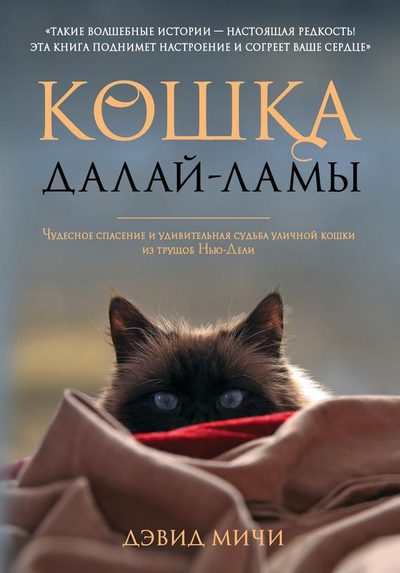 Дэвид Мичи Кошка Далай-Ламы. Чудесное спасение и удивительная судьба уличной кошки из трущоб Нью-Дели