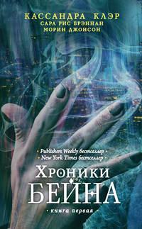 Клэр, Кассандра  - Хроники Бейна. Книга первая (сборник)