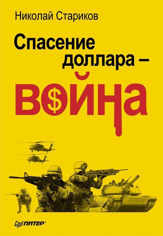 Николай Стариков Спасение доллара – война книги питер украина хаос и революция оружие доллара
