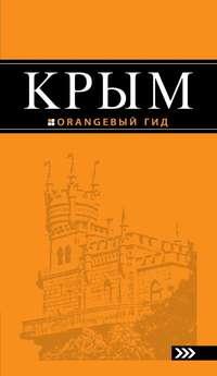 - Крым. Путеводитель