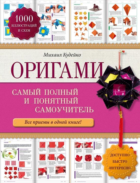 Михаил Кудейко Оригами. Самый полный и понятный самоучитель ISBN: 978-5-699-79180-4