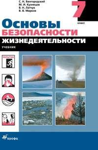 Марков, Валерий  - Основы безопасности жизнедеятельности.7 класс