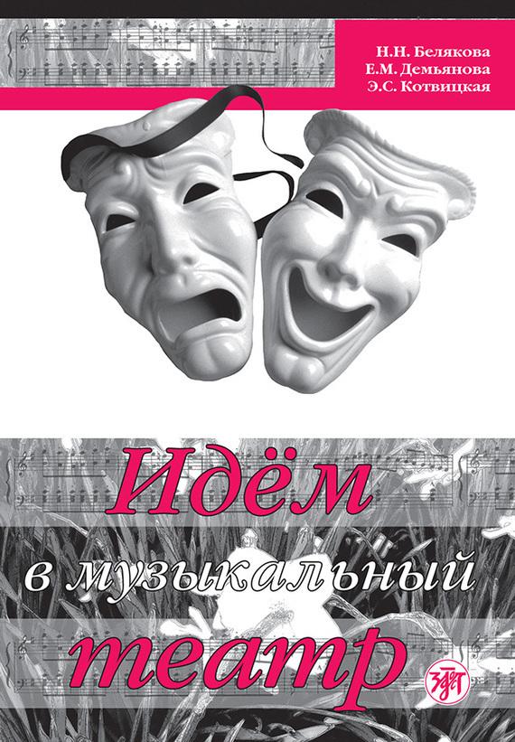 Н. Н. Белякова бесплатно