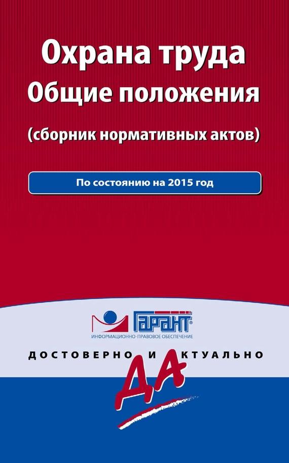 С. Е. Прыгунов Охрана труда. Общие положения (сборник нормативных актов)