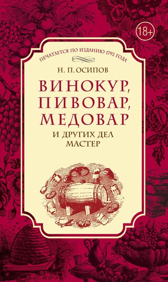 занимательное описание в книге Николай Осипов