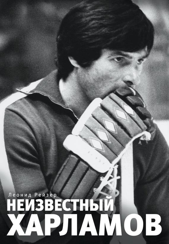 Леонид Рейзер Неизвестный Харламов неизвестный друг