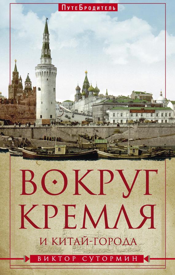 Виктор Сутормин Вокруг Кремля и Китай-Города комлев и ковыль