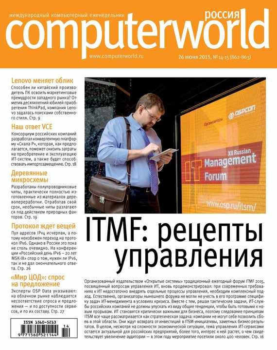 Журнал Computerworld Россия №14-15/2015 от ЛитРес