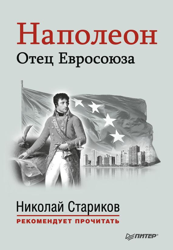 Наполеон. Отец Евросоюза от ЛитРес