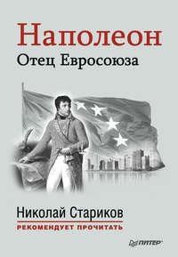Отсутствует - Наполеон. Отец Евросоюза