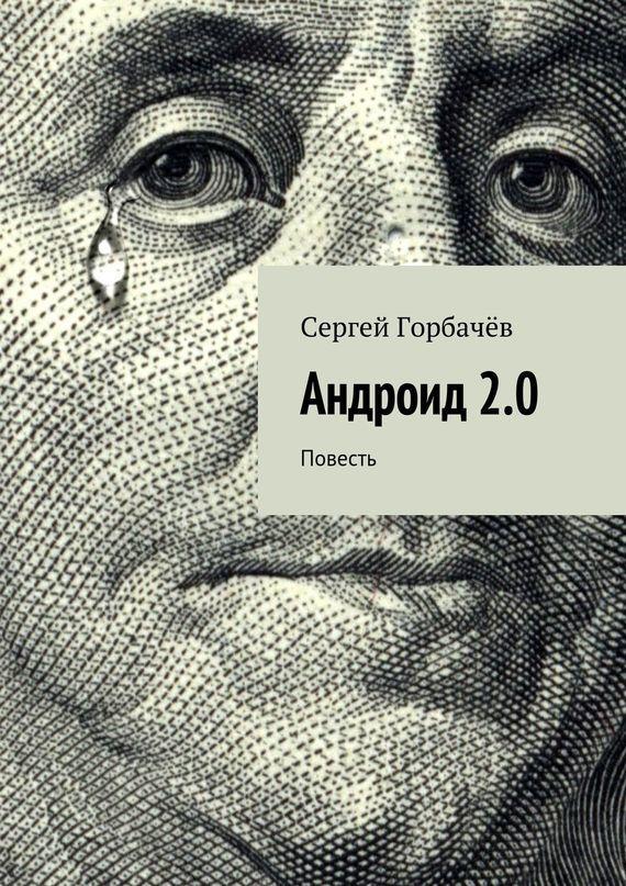 Сергей Горбачев Андроид 2.0 как купить программу на маркете андроид
