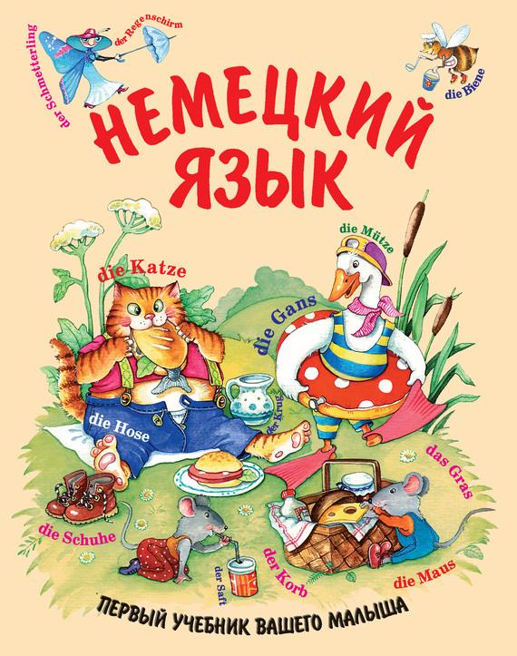 Обложка книги Немецкий язык, автор Дядичева, А. В.