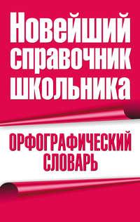 Отсутствует - Орфографический словарь