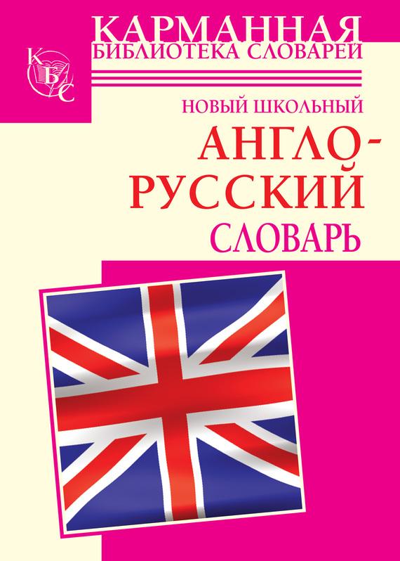 Новый школьный англо-русский словарь