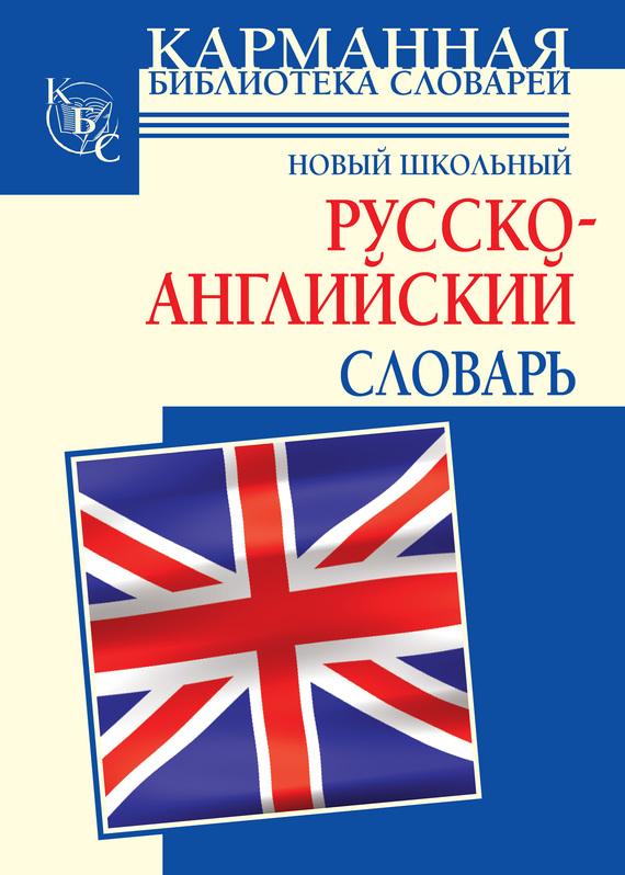 Новый школьный русcко-английский словарь ( Г. П. Шалаева  )