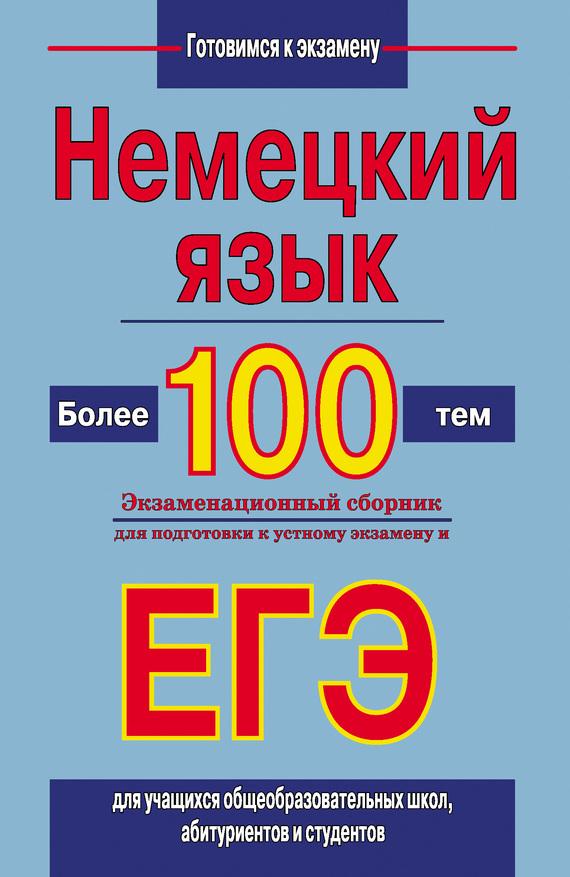 Виктор Погадаев бесплатно