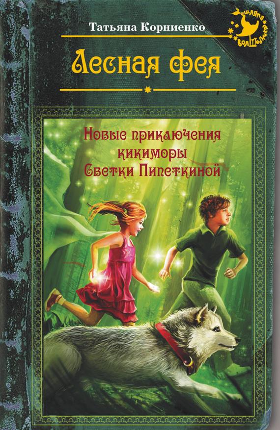 Скачать Лесная фея, или Новые приключения кикиморы Светки Пипеткиной быстро