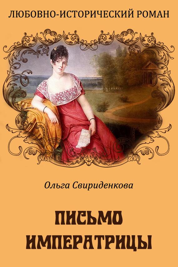Письмо императрицы от ЛитРес