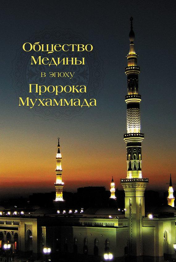 Общество Медины в эпоху пророка Мухаммада случается внимательно и заботливо