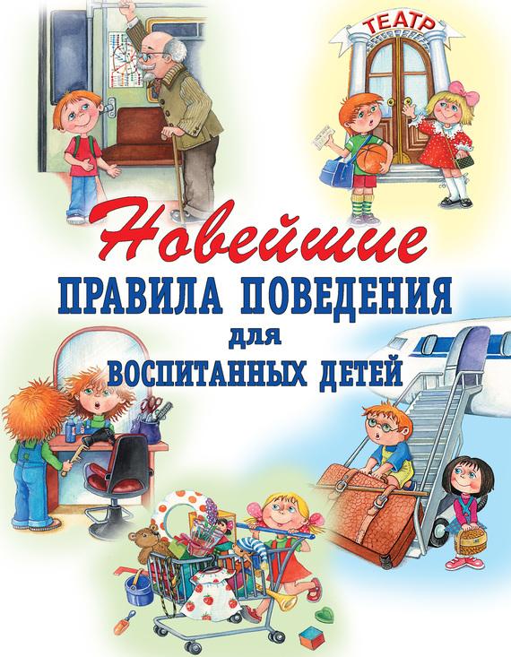 Г. П. Шалаева Новейшие правила поведения для воспитанных детей