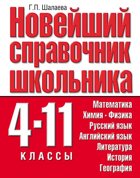 Отсутствует Новейший справочник школьника. 4-11 классы