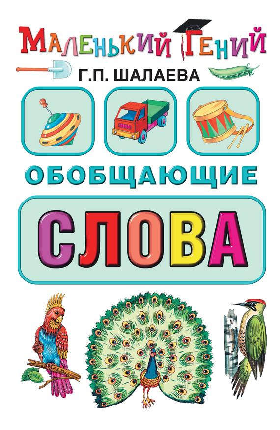 скачать книгу Г. П. Шалаева бесплатный файл