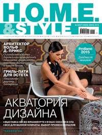 - H.O.M.E.& Style №04/2015