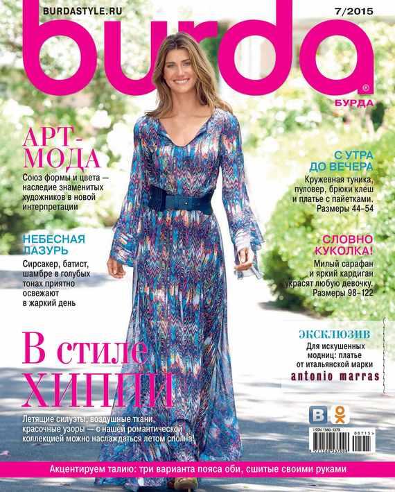 ИД «Бурда» Burda №07/2015 журнал burda купить в санкт петербурге