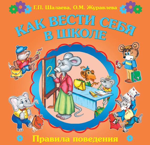 Г. П. Шалаева Как вести себя в школе