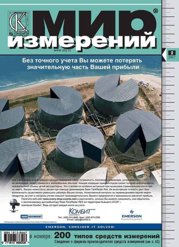 Мир измерений № 2 2007
