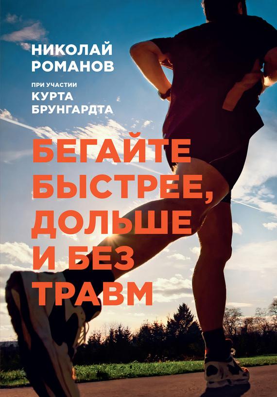 Бегайте быстрее, дольше и без травм происходит активно и целеустремленно
