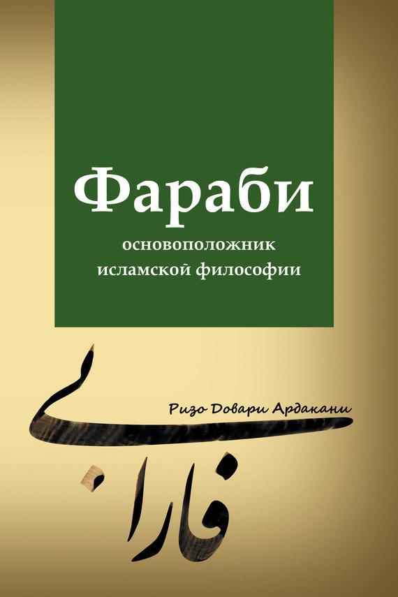 Фараби основоположник исламской философии развивается быстро и настойчиво