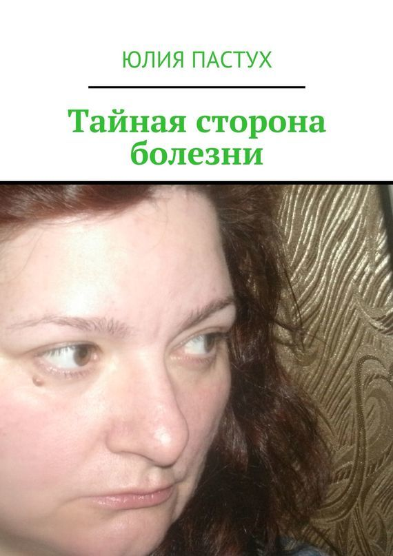 Юлия Пастух Тайная сторона болезни юлия пастух один день разведённого мужчины