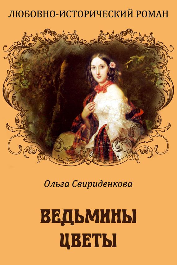 Ольга Свириденкова - Ведьмины цветы